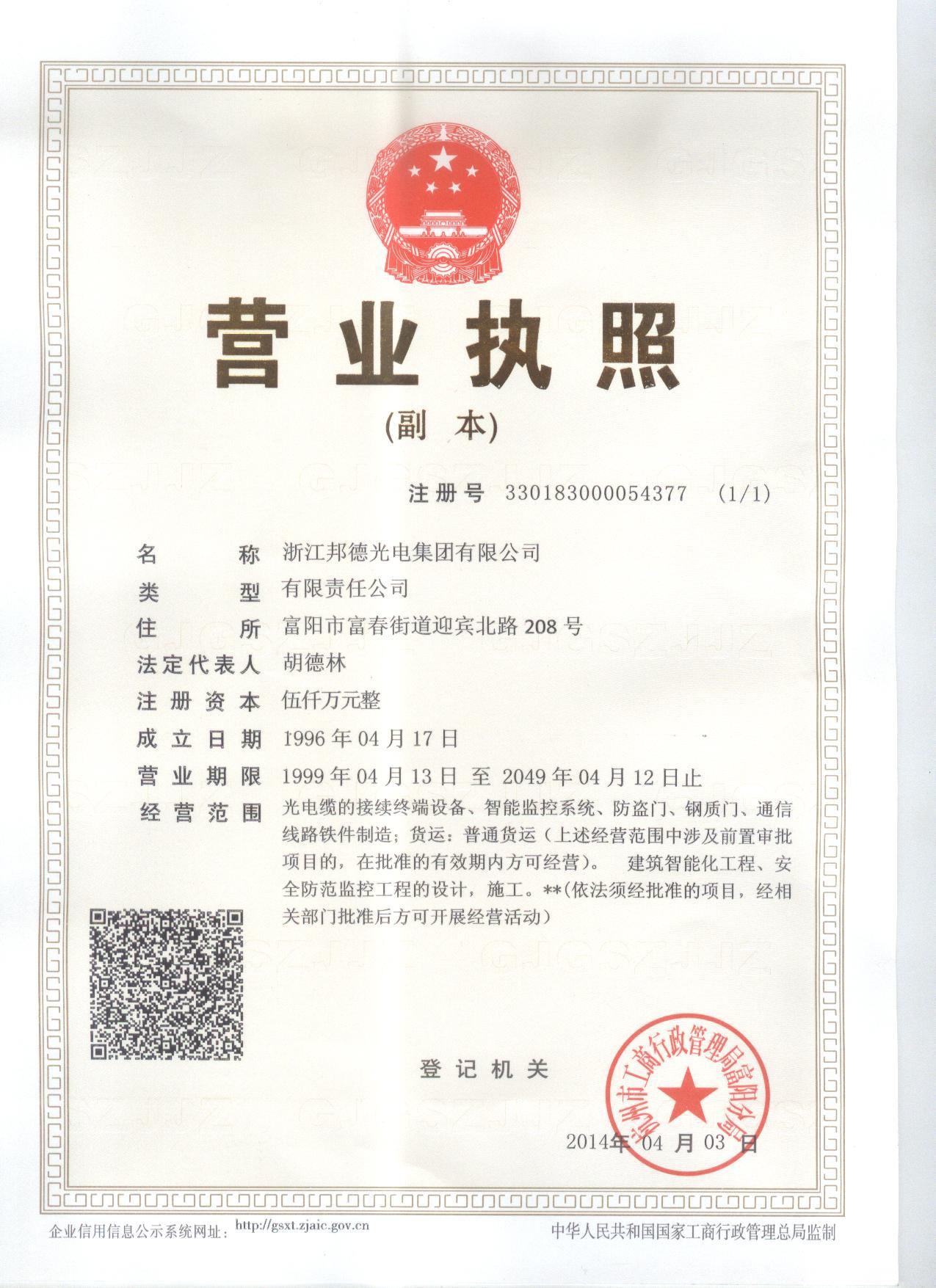 浙江省著名商标�y.i_邦德集团-邦德集团
